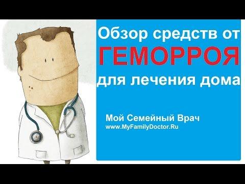 Обзор средств от геморроя для лечения дома | гепатромбин | постеризан | проктозан | натальсид | геморроя | геморрой | лечение | hemorrhoids | свечи | релиф