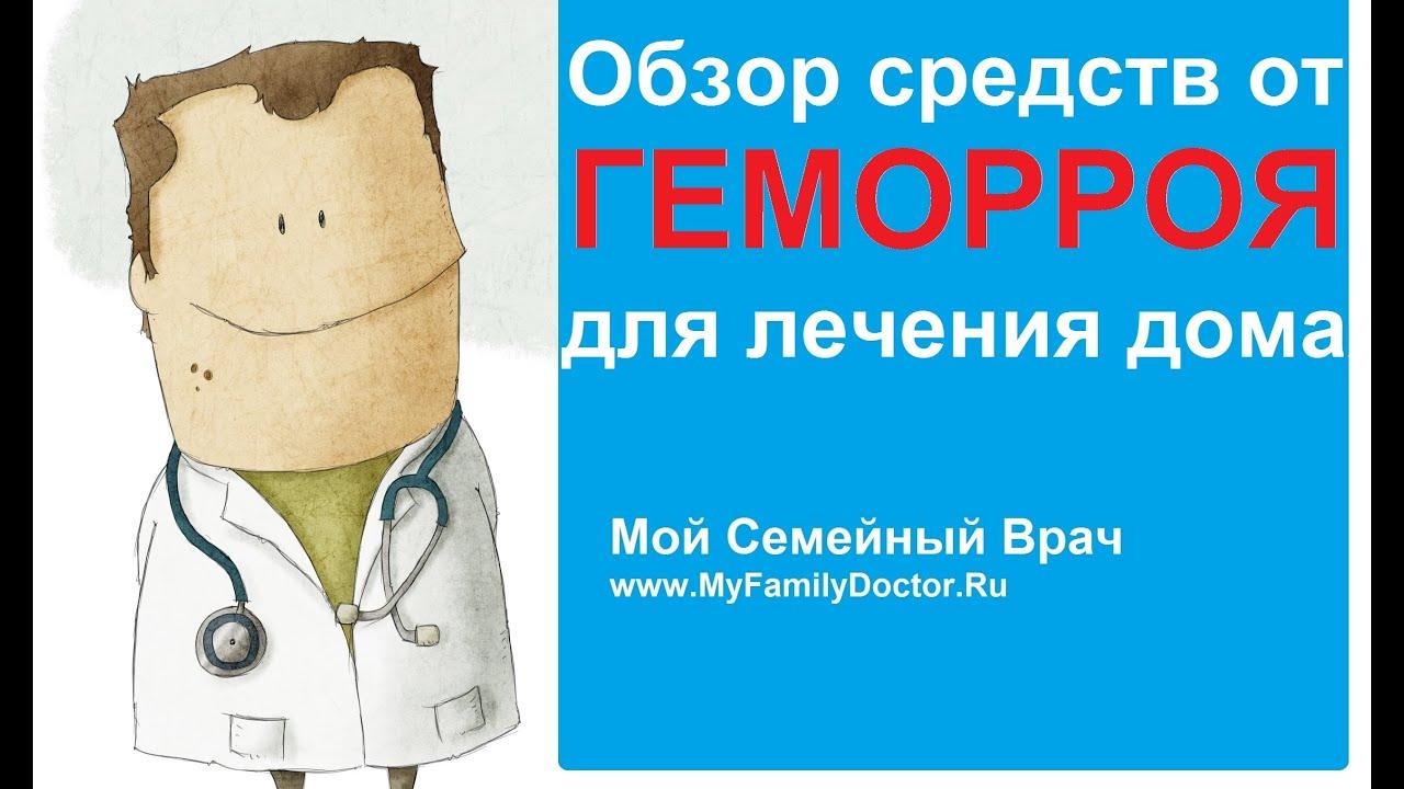 Обзор средств от геморроя для лечения дома - YouTube