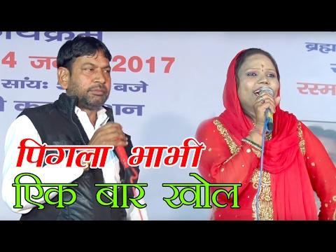 पिंगला भाभी एक बार खोल    Pingla Bhabhi Ek Baar Khol De    Haryanvi Ragni 2017