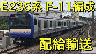 【配給輸送】E235系 F-11編成 トカ線からスカ線に転線 at戸塚駅