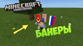 Банеры в MCPE 0.15.6 - Minecraft PE (Pocket Edition)(Я VK: http://vk.com/frostdogvk • Мой instagram : https://www.instagram.com/youyoudogi/ ♧ Instagram Вики : https://www.instagram.com/ahmetova_999/ • Группа ..., 2016-10-15T15:34:53.000Z)
