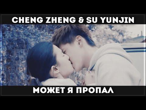 Cheng Zheng \u0026 Su Yunjin ... So Young 2: Never Gone [ Столь молоды 2: Мы все еще здесь ]