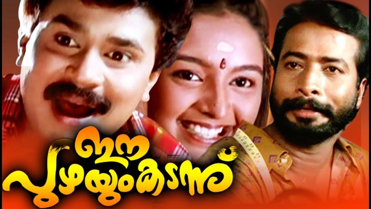 Ee Puzhayum Kadannu Full Movie #Dileep   Manju warrier   Harisree Ashokan   Mala