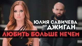 Джиган feat Юлия Савичева - Любить больше нечем