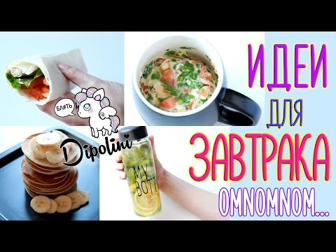 ИДЕИ ДЛЯ ЗАВТРАКА | DIY Breakfast & Lunch Ideas for Back To School без регистрации и смс