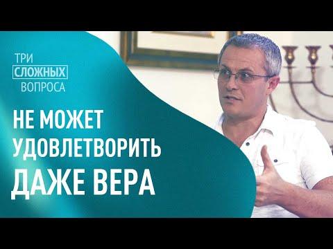 Александр Шевченко. «Три сложных вопроса»
