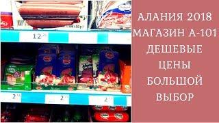 АЛАНЬЯ 2018.  МАГАЗИН А-101// ЦЕНЫ И АССОРТИМЕНТ