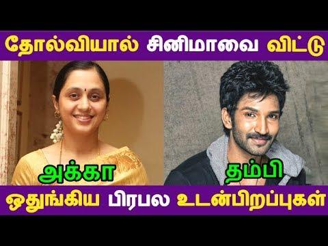 தோல்வியால் சினிமாவை விட்டு ஒதுங்கிய பிரபல உடன்பிறப்புகள் | Tamil Cinema |