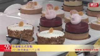 珀達蜜法式甜點2013 秋冬新品上市