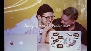 Шакулинкин Game Over Трейлер к фанфику Game Over Edit By MD