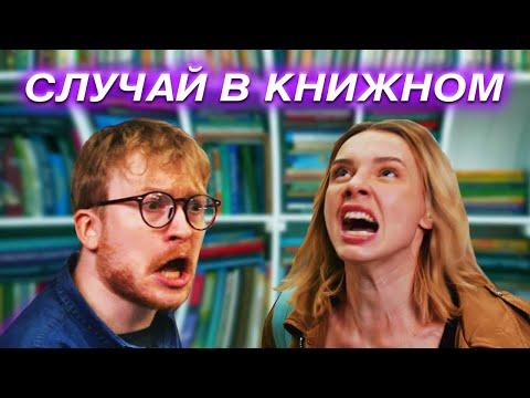 СЛУЧАЙ В КНИЖНОМ (Поперечный, Климкина, Duran)