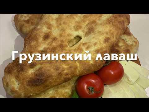 Грузинский Лаваш в духовке ( как в Тандыре).