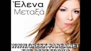 Repeat youtube video ELENA METAXA - ELA ASTERI MOU