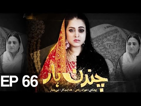 Chandan Haar - Episode 66 | ATV | Top Pakistani Dramas