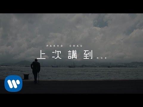 周柏豪 Pakho Chau - 上次講到 Where We Left Off (Official Music Video)