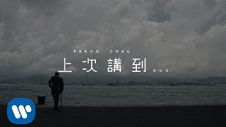 周柏豪 Pakho Chau - 上次講到 Where We Left Off (Official Music Video)