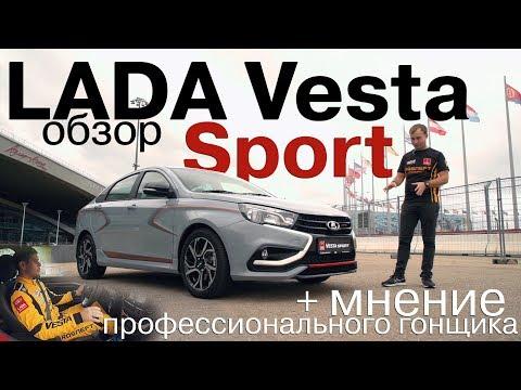 Фото к видео: Так ли хороша LADA Vesta Sport? Мнение профессионального гонщика
