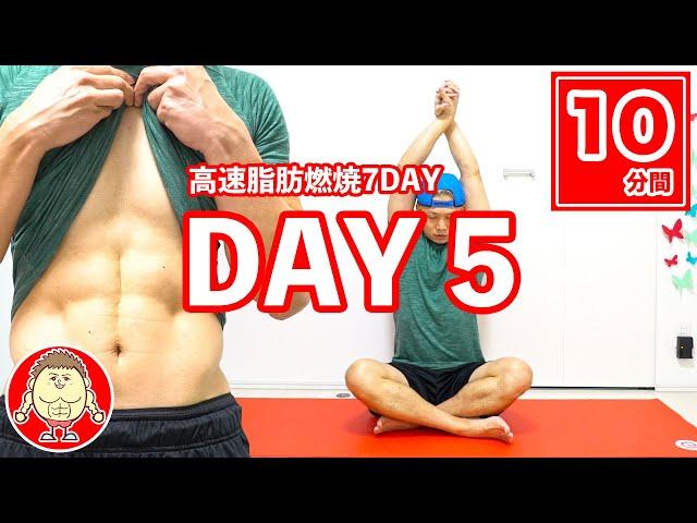 【DAY5】二の腕の日!高速脂肪燃焼7DAY!24時間自動的に脂肪が燃え続ける運動! | マッスルウォッチング