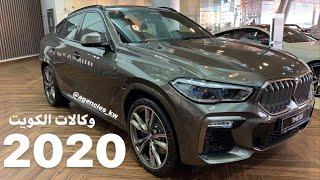 حصري BMW X6 2020 M50i محرك 4.4L العزم 750 نيوتن واود علي الغانم الكويت