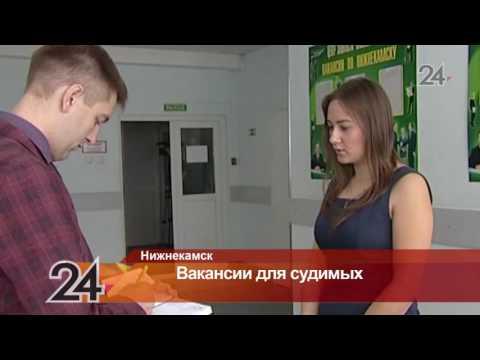 В Нижнекамске предложили работу ранее судимым гражданам