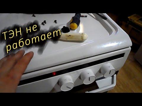 Ремонт  духовки Электрической в печке Hansa.  ТЭН и вентилятор не работают