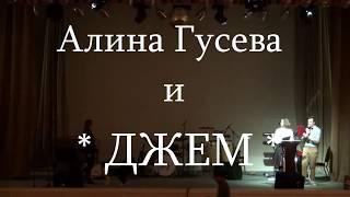 Благотворительный концерт * Алина Гусева и собака ДЖЕМ * Тольятти - 2017