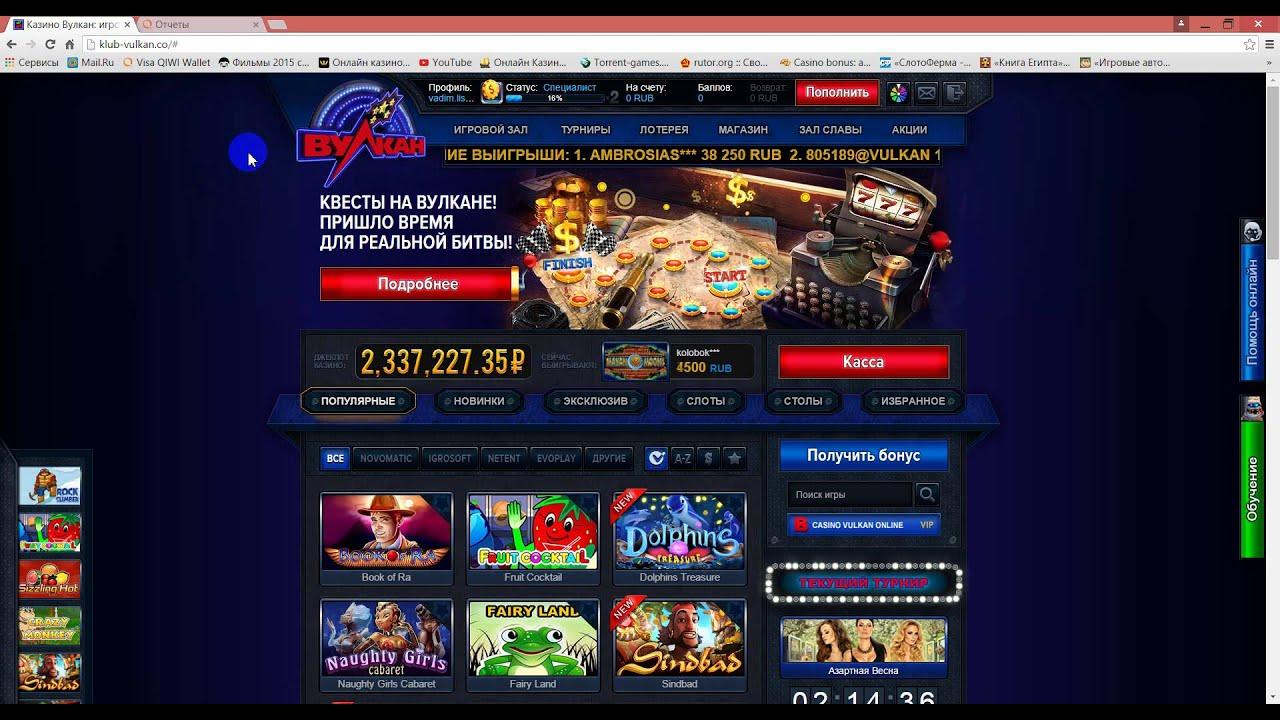 Казино-лохотрон лучшее игровые автоматы играть бесплатно