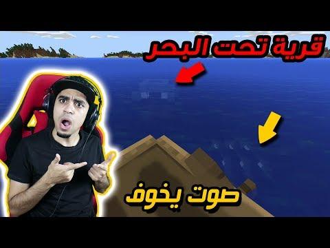 ماين كرافت #30   طلعت لي اغرب قرية تحت البحر 🌊 !! انصدمت 😱 !!