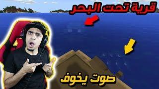 ماين كرافت #30 | طلعت لي اغرب قرية تحت البحر 🌊 !! انصدمت 😱 !!