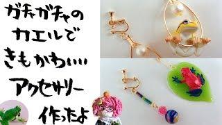 【手作りアクセサリー】ガチャポンのカエルフィギュアでキモカワイイアクセ作ったよ[Handmade accessories] I made frog earrings