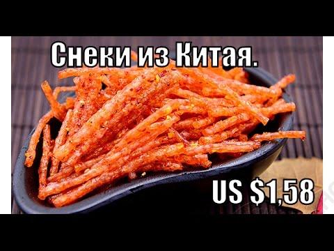 Снеки из Китая. US $1,58