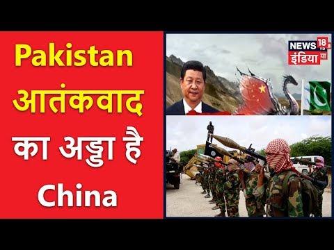 Pakistan आतंकवाद का अड्डा है: China | News18 India Mp3