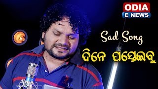 Mate Muhan Modi Jadi Chalijibu Dine Pasteibu Sad Song Humane Sagar Music Asad Nizam