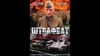 """Штрафбат""- актеры сейчас(2019)."