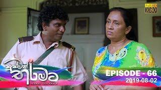 Husmak Tharamata | Episode 66 | 2019-08-02 Thumbnail