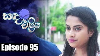 Sanda Eliya - සඳ එළිය Episode 95 | 01 - 08 - 2018 | Siyatha TV Thumbnail