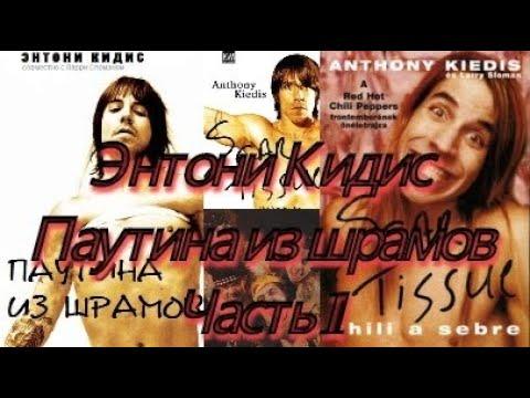 Энтони Кидис: Паутина из шрамов. Аудиокнига. Часть 1. Воспоминания Э. Кидиса. Red Hot Chili Peppers