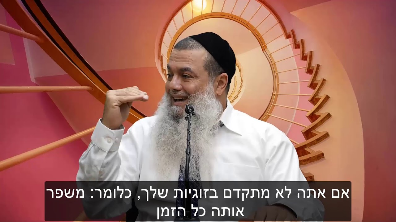 הרב יגאל כהן - לקדם את הזוגיות HD {כתוביות} - מדהים!