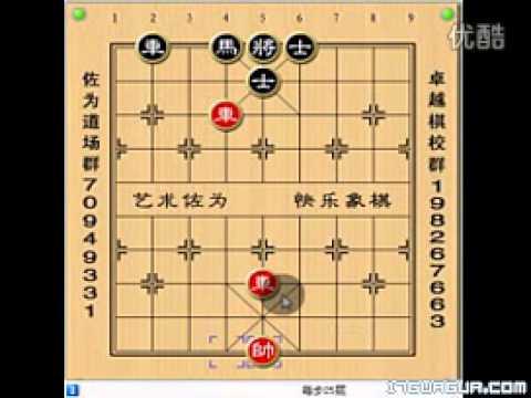 佐為象棋講座-殘局-雙車勝車馬雙士 - YouTube