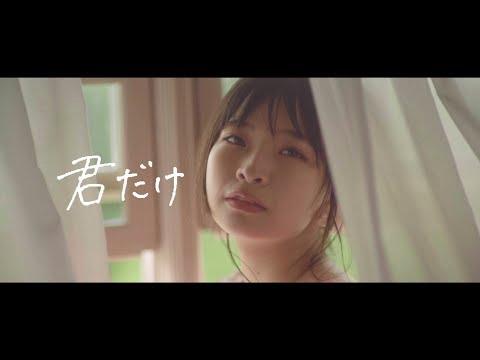 halca 『君だけ』Music Video