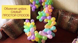 Как сделать цифру из воздушных шаров