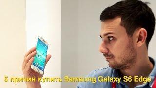 5 причин купить Samsung Galaxy S6 Edge (MWC 2015)