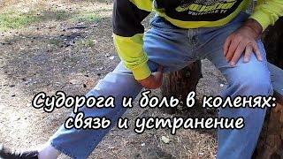Боль в коленях и судорога (бицепс ноги) - связь и как убрать?(, 2015-09-18T11:25:28.000Z)