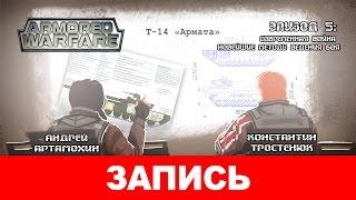 Дневники танкистов. Эпизод 5: Современная война — новейшие методы ведения боя