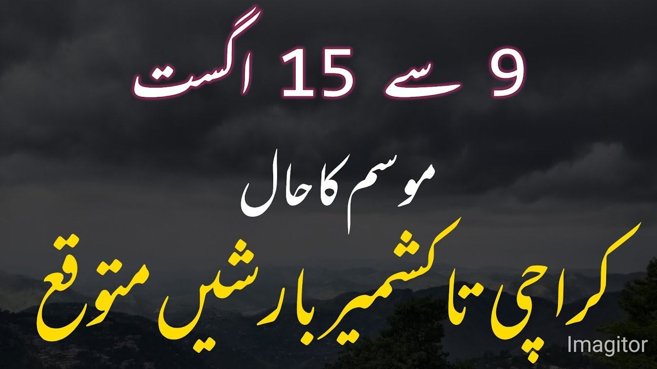 Countrywide Rains Expected In Pakistan Today Weather 9 August