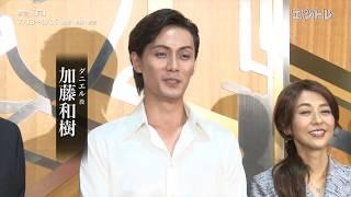 加藤和樹が主演する舞台「罠」が7月13日からかめありリリアホールで開幕...