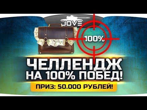 ХАРДКОР-ЧЕЛЛЕНДЖ ● 50.000 РУБЛЕЙ ЗА 100% ПОБЕД ● С Straik и liquidator