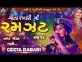 ગીતા રબારી ની રમઝટ || NON STOP GUJRATI GARBA 2018 || MP3 SONG