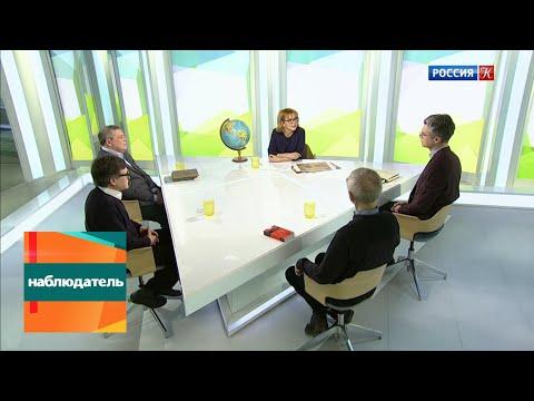 Наблюдатель. Первая печатная географическая книга на русском языке. Эфир 24.03.2020