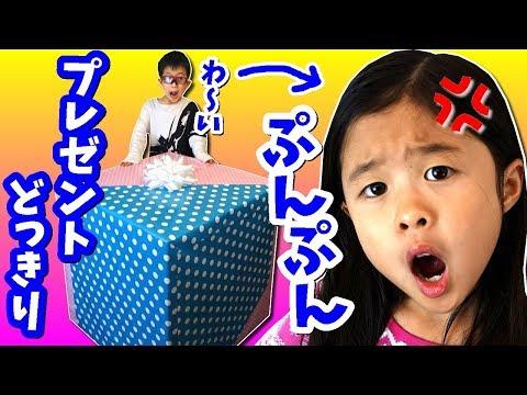 【再アップ】プンプン😤 誕生日 に プレゼントどっきり😜 をしかけたら プンプンまるになっちゃった😱 バースデー連続ドッキリ プレゼント編